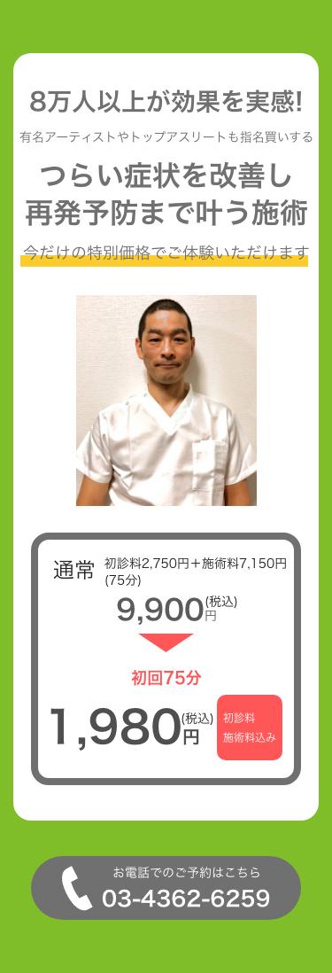 通常 初診料2,750円+施術料7,150円 9,900円